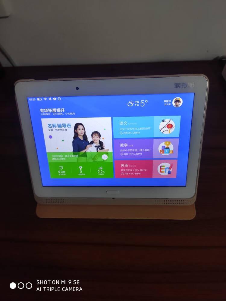 读书郎(readboy)学生平板G32升级款C2X2G+32G家教机学习机英语点读机教材同步学习白色