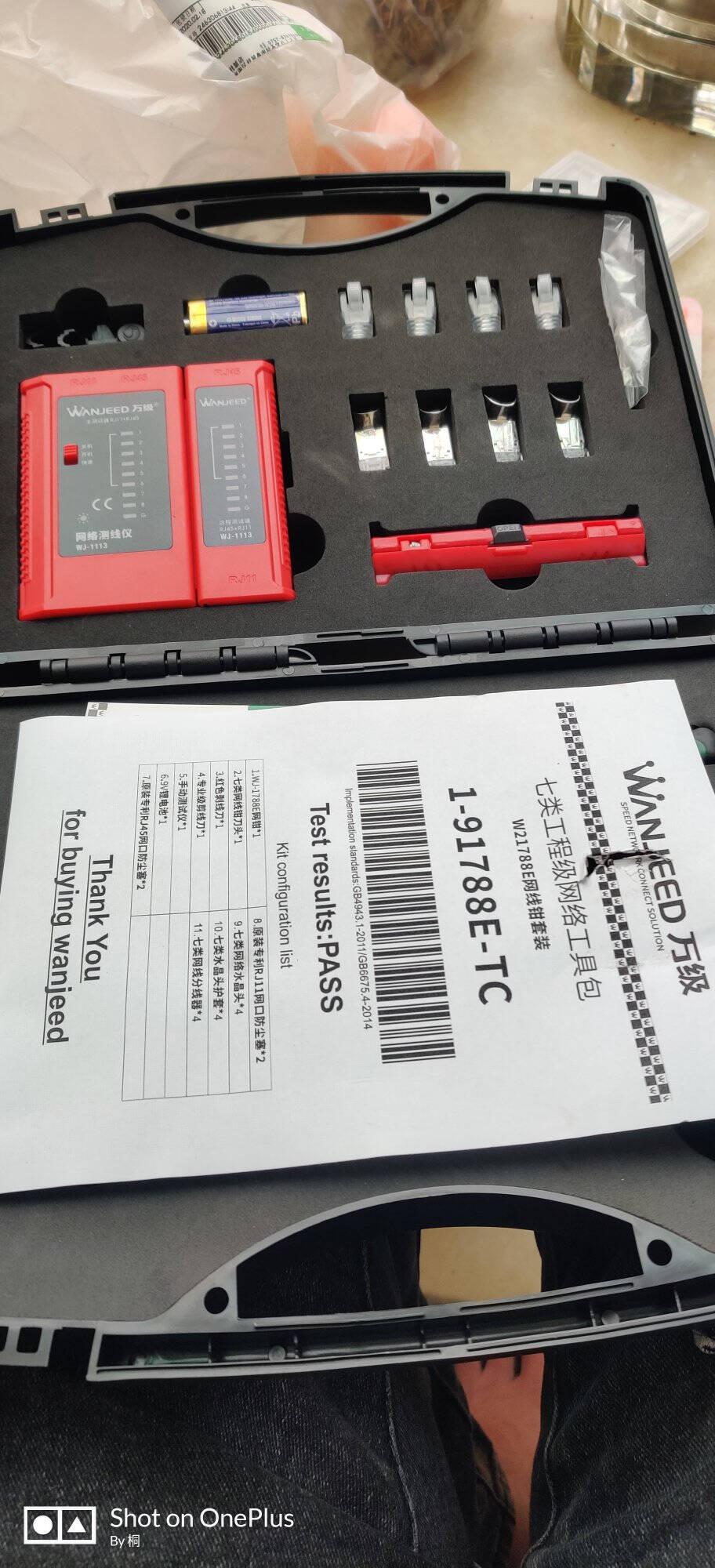 万级(OFNPFTTH)七类网线钳通孔钳子套装7类燕尾夹网线水晶头穿孔式压线钳RJ45网线测试仪工具包WJ-1988D