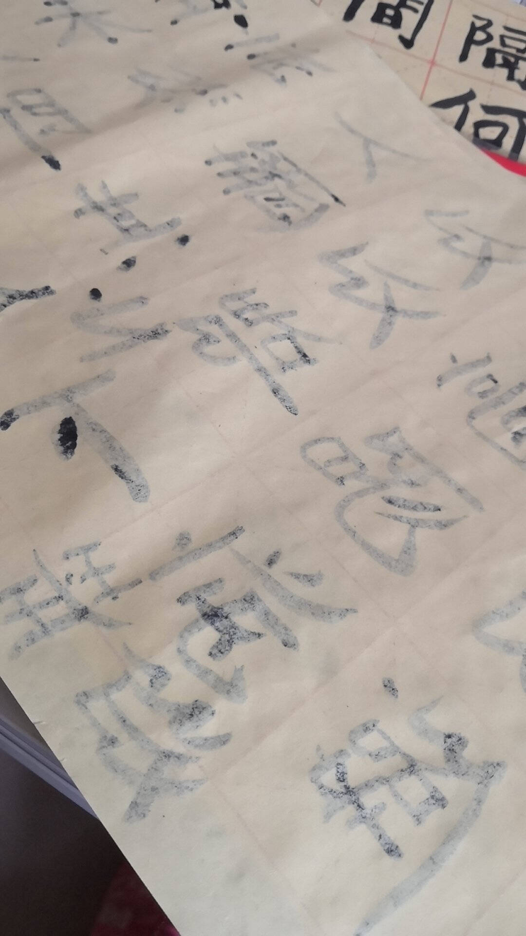 晨光(M&G)文具12格书法练习用纸米字格毛边纸文房四宝书法练习纸30张/包APY90702
