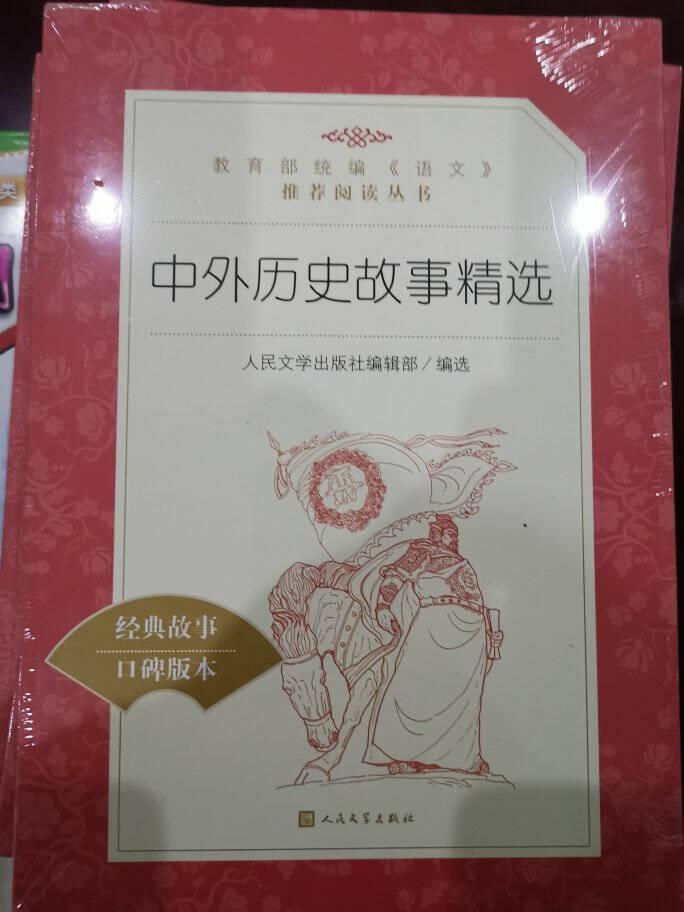 宝葫芦的秘密(《语文》推荐阅读丛书人民文学出版社)