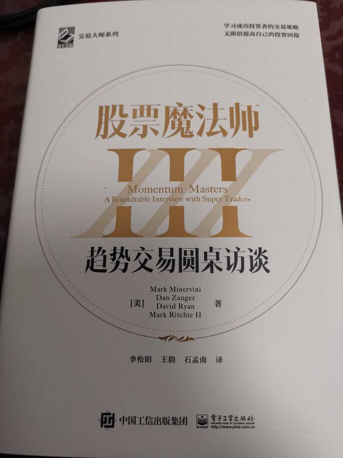 股票魔法师1+2+3(套装3册)(博文视点出品)