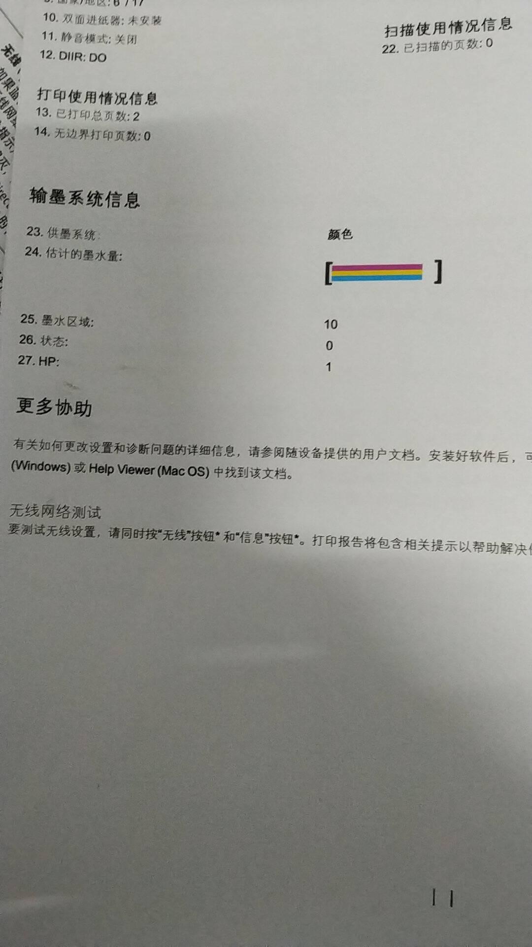 惠普(HP)DJ2720无线家用喷墨打印一体机(学生作业/手机/彩色打印,扫描,复印)2622升级款
