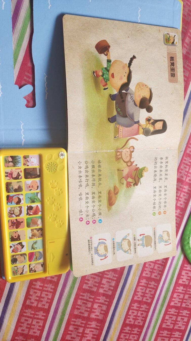 乐乐趣发声书我会念童谣20首国学经典2-3-6岁宝宝点读认知发声书儿童早教启蒙有声读物原声触摸有声书