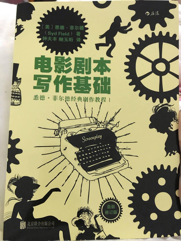 电影学院037:电影语言的语法(插图修订版)