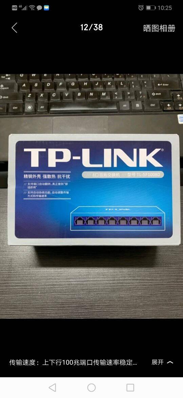 TP-LINK8口百兆交换机监控网络网线分线器分流器金属机身TL-SF1008D