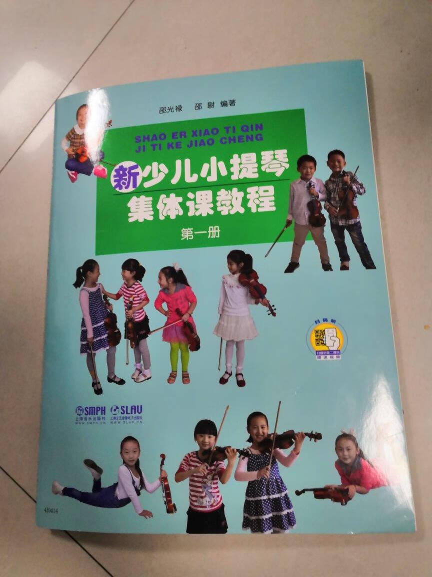 新少儿小提琴集体课教程第一册