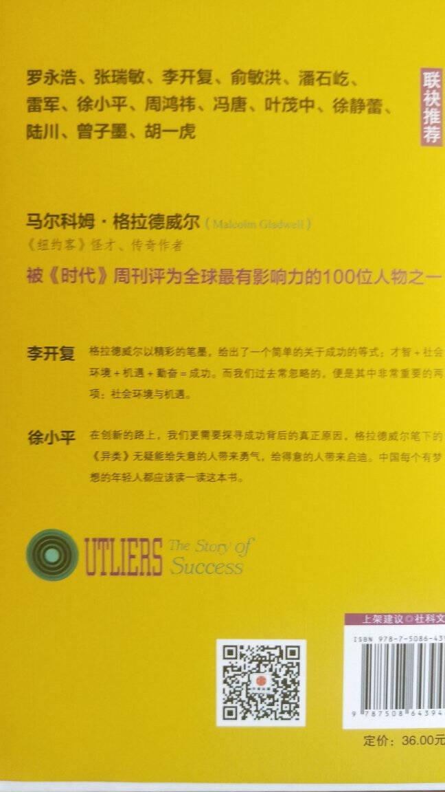 异类不一样的成功启示录全新修订中文版马尔科姆格拉德威尔著陌生人效应引爆点成功学中信出版