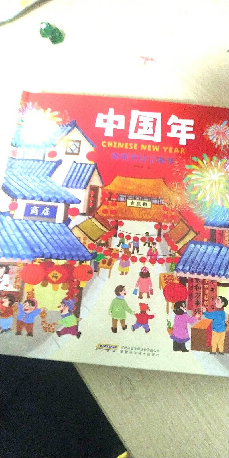 【正版包邮】欢乐中国年传统节日立体书翻翻书过年啦故事书