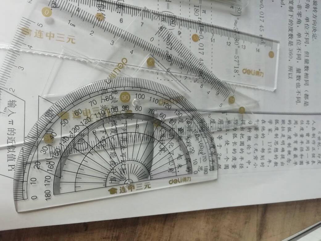 得力(deli)9597学生文具绘图尺子四件套尺(直尺+三角尺*2+量角器)