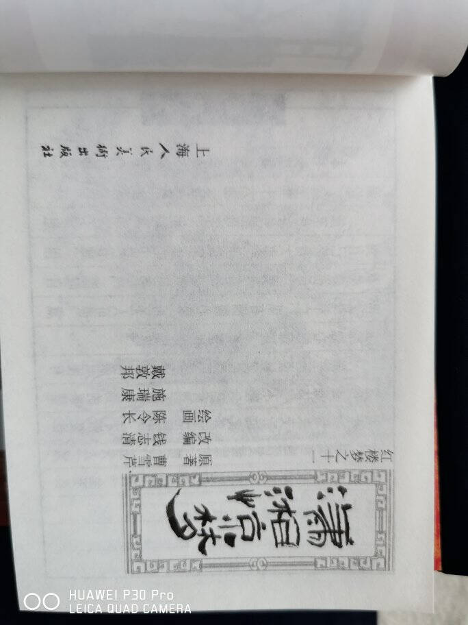 红楼梦连环画全小人书全套16册函装蓝皮珍藏老版怀旧四大名著