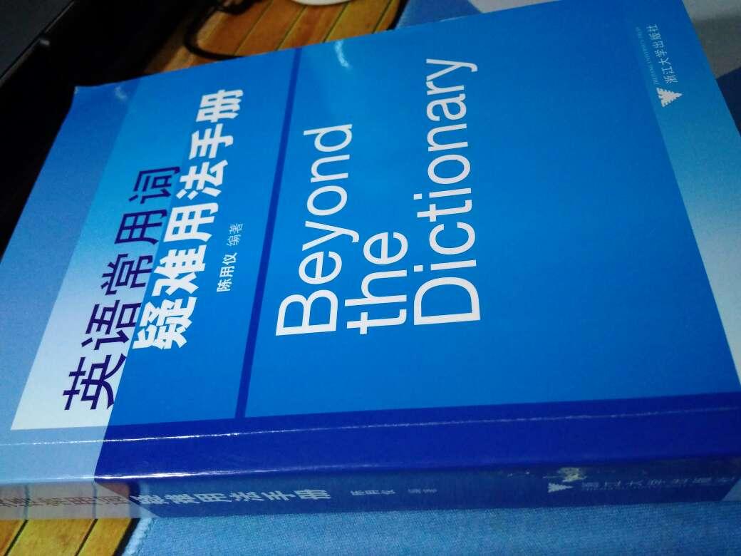 英语常用词疑难用法手册