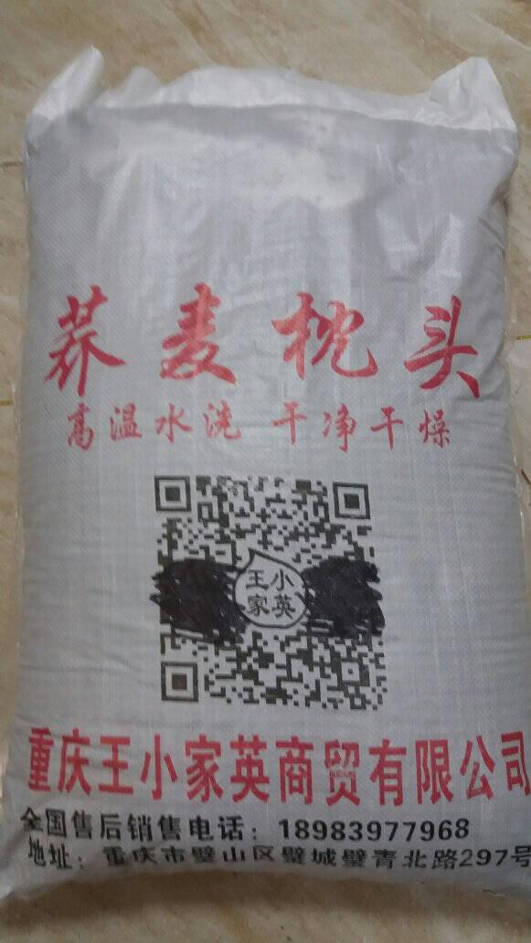 王小家英散装荞麦壳散装荞麦枕头填充物散装荞麦皮枕芯甜荞麦壳苦荞麦壳精选级高温水洗(苦荞壳)5斤