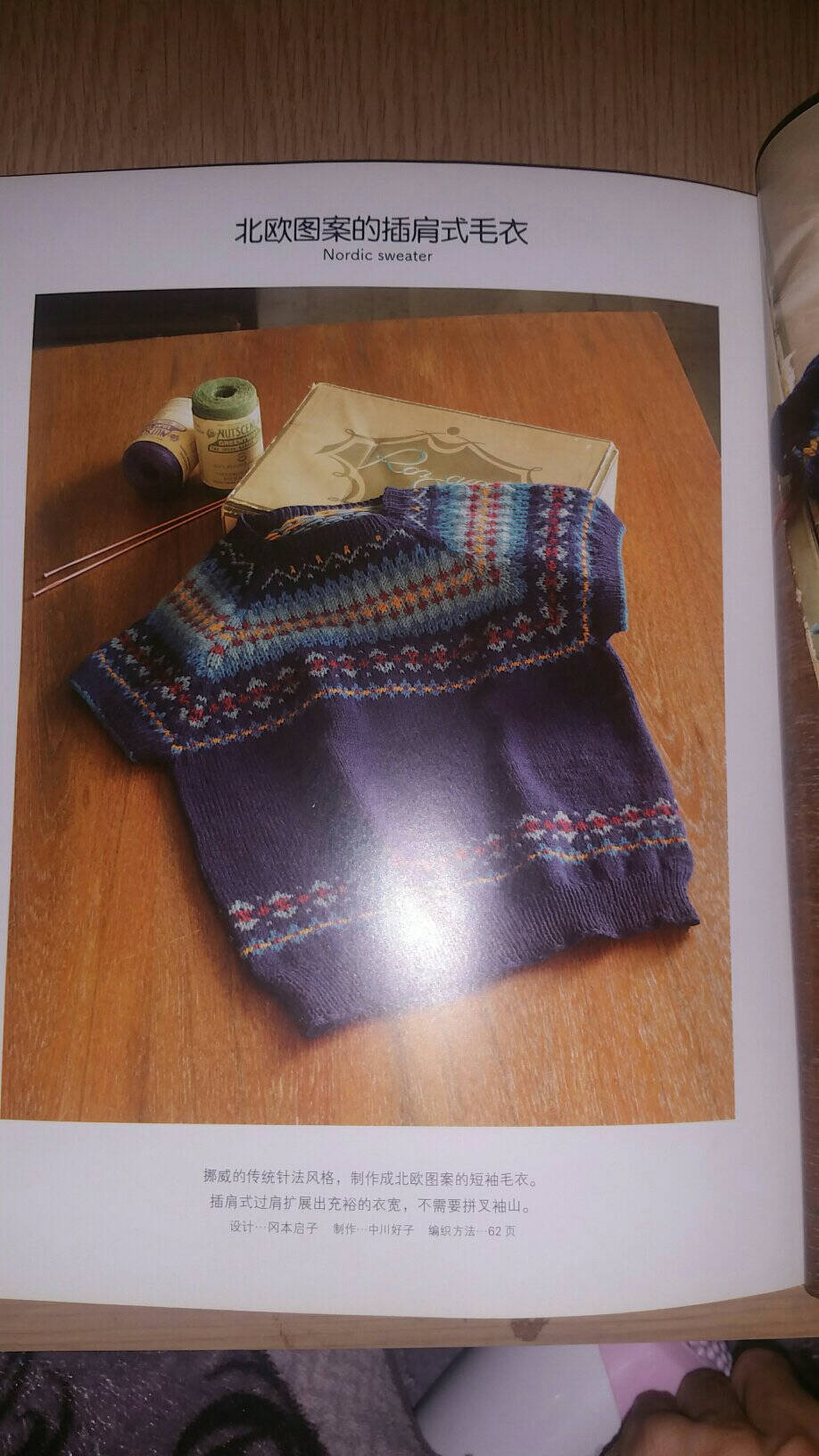 从领口开始的棒针编织