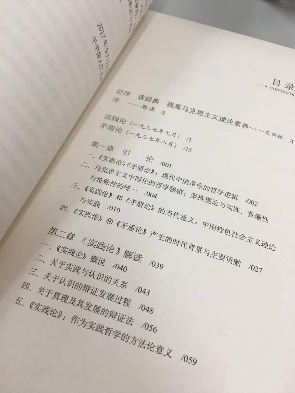 《实践论》《矛盾论》导读(增订版)