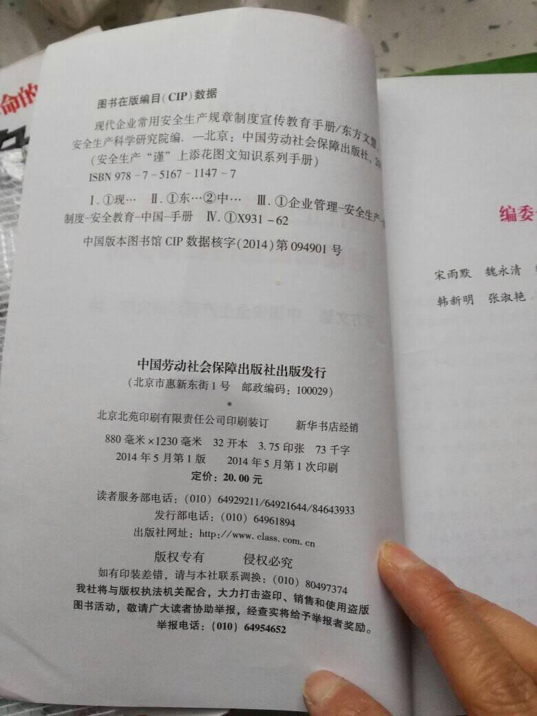 员工安全行为规范宣传教育手册安全生产月推荐用书