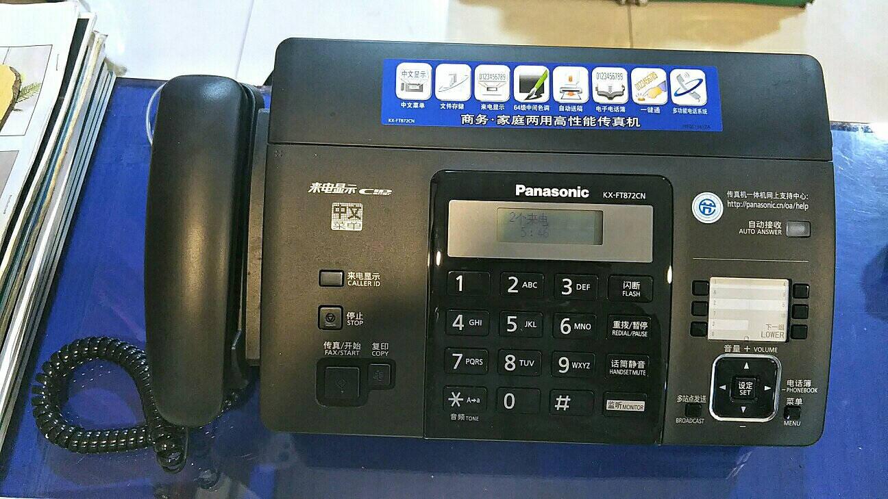 松下传真机KX-FT872CN热敏传真机中文显示传真电话复印一体机官方标配
