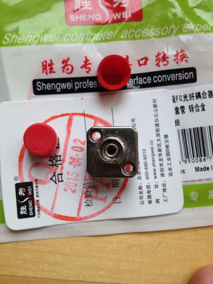 胜为(shengwei)光纤适配器工程电信级FC-FC方形光纤跳线延长对接头耦合器法兰盘OCF-101