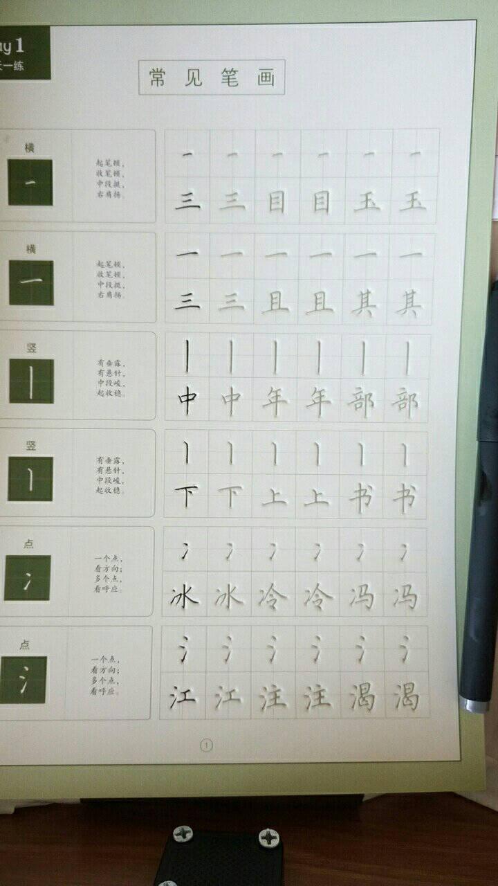 田英章田雪松硬笔凹槽字帖楷书基础教程