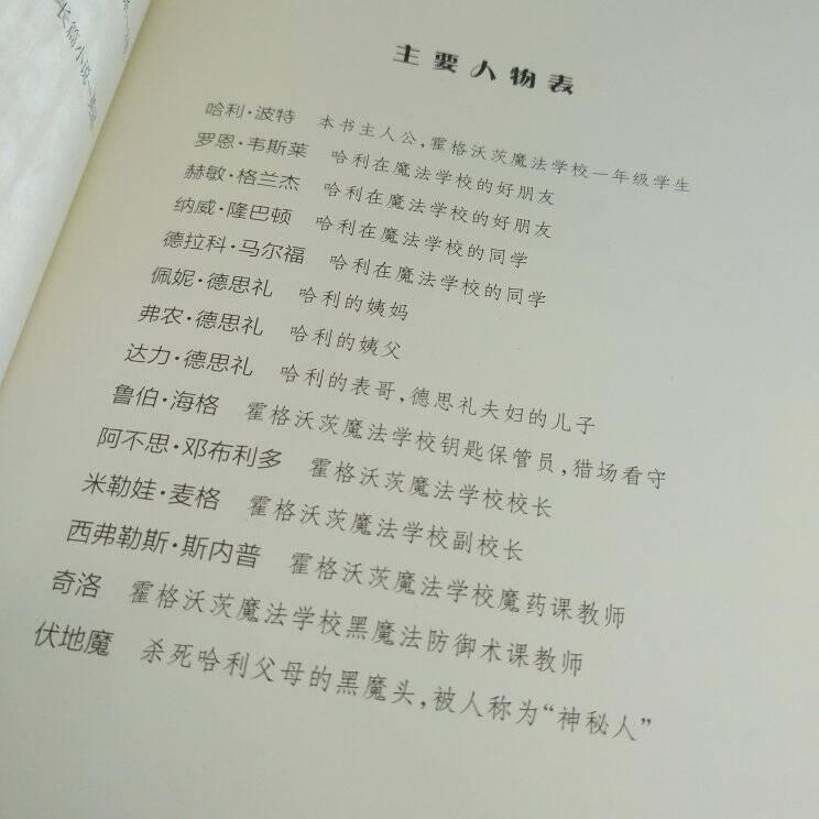 哈利波特典藏版(套装全七册)