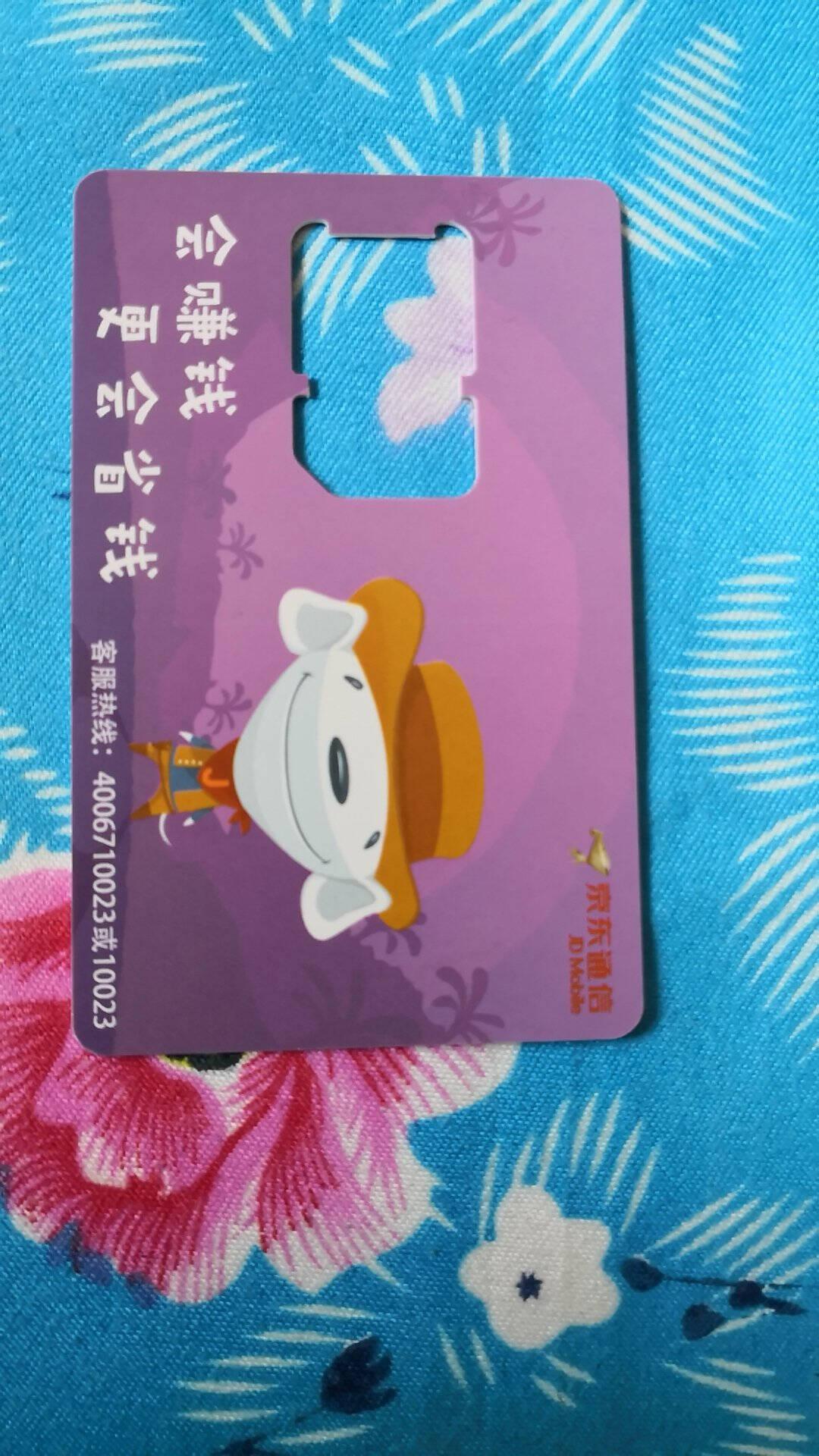 京东通信流量卡手机卡联通5元套餐联通卡联通流量卡低月租中国联通手机号号卡