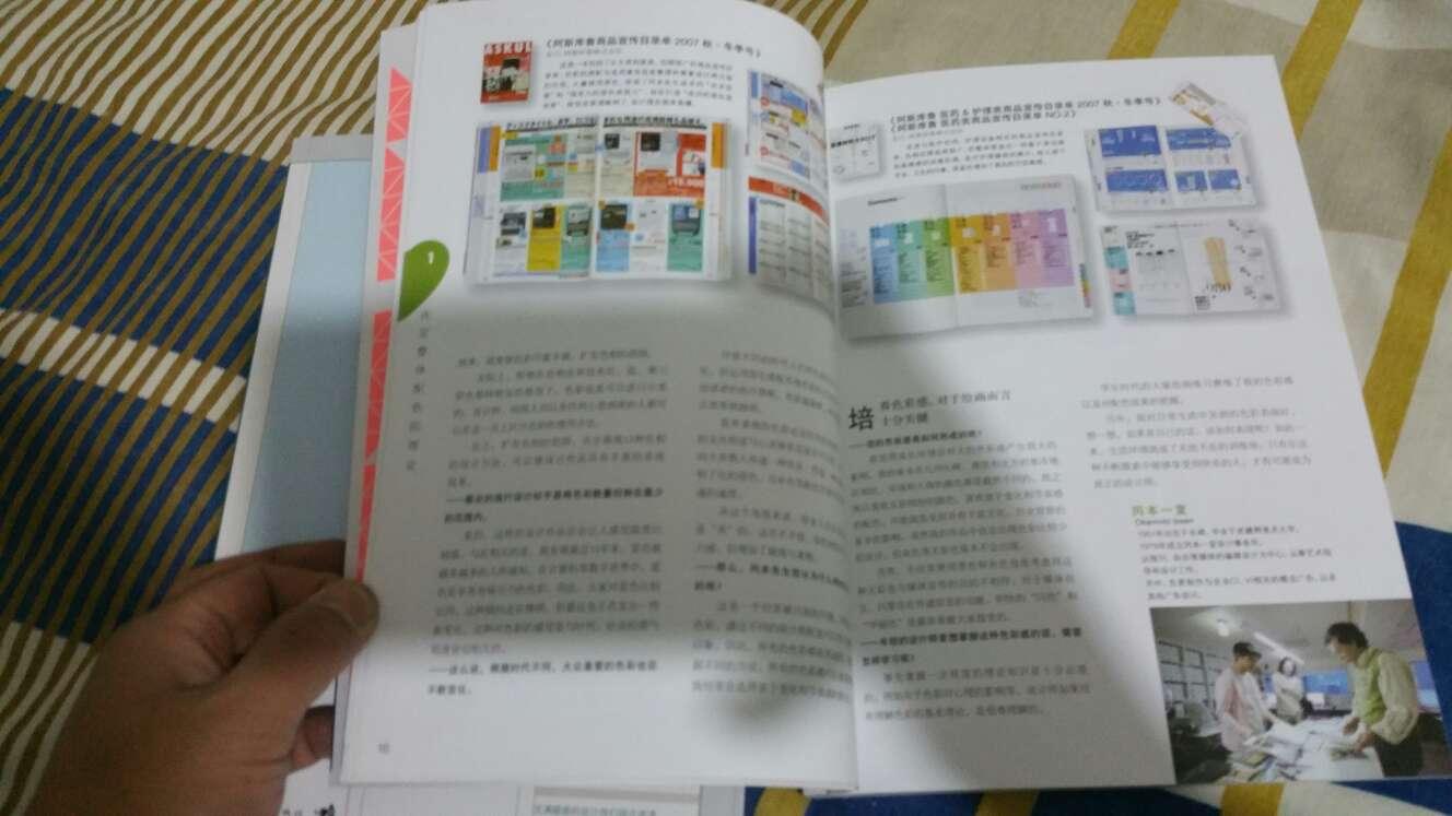 解密平面设计的终极法则:版式设计原理+配色设计原理(套装共2册)