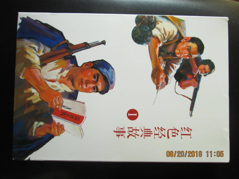 中国连环画经典故事系列:红色经典故事1(套装共10册)