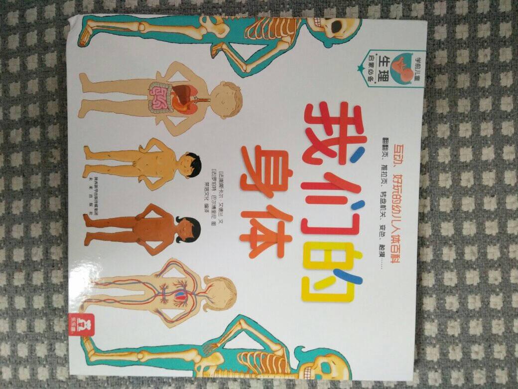 学前儿童启蒙读物:我们的身体+我们的太空(套装共2册)