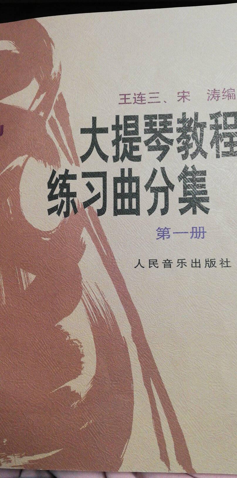 大提琴教程练习曲分集(第一册)