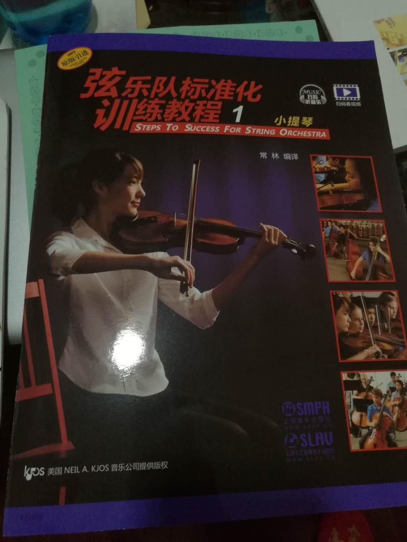 弦乐队标准化训练教程(1)小提琴(扫码听音乐)