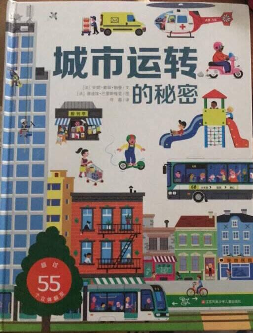 【正版包邮】城市运转的秘密儿童3D立体科普翻翻书好多好多的交通工具同系列书籍揭秘城市百科玩具书