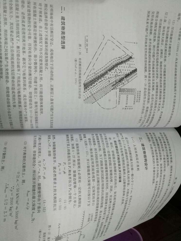 工程地质分析原理(第4版)张倬元等著地质出版社普通高等学校教材