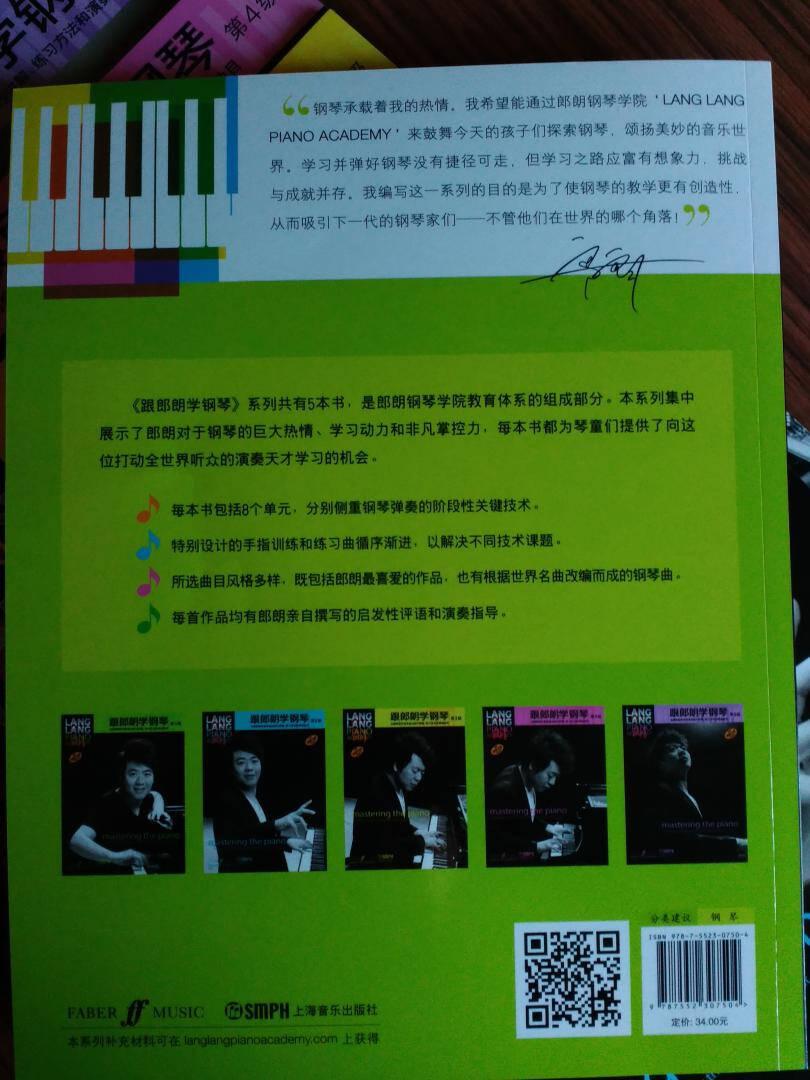 郎朗钢琴启蒙教程3(原版引进)