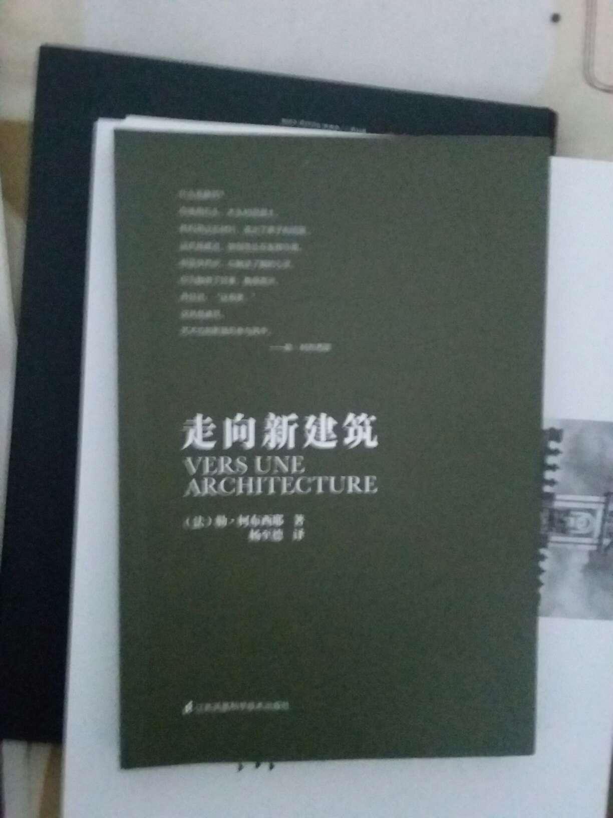 走向新建筑(柯布西耶经典之作,全世界建筑专业人士人手一册!)凤凰空间设计经典译丛-建筑学