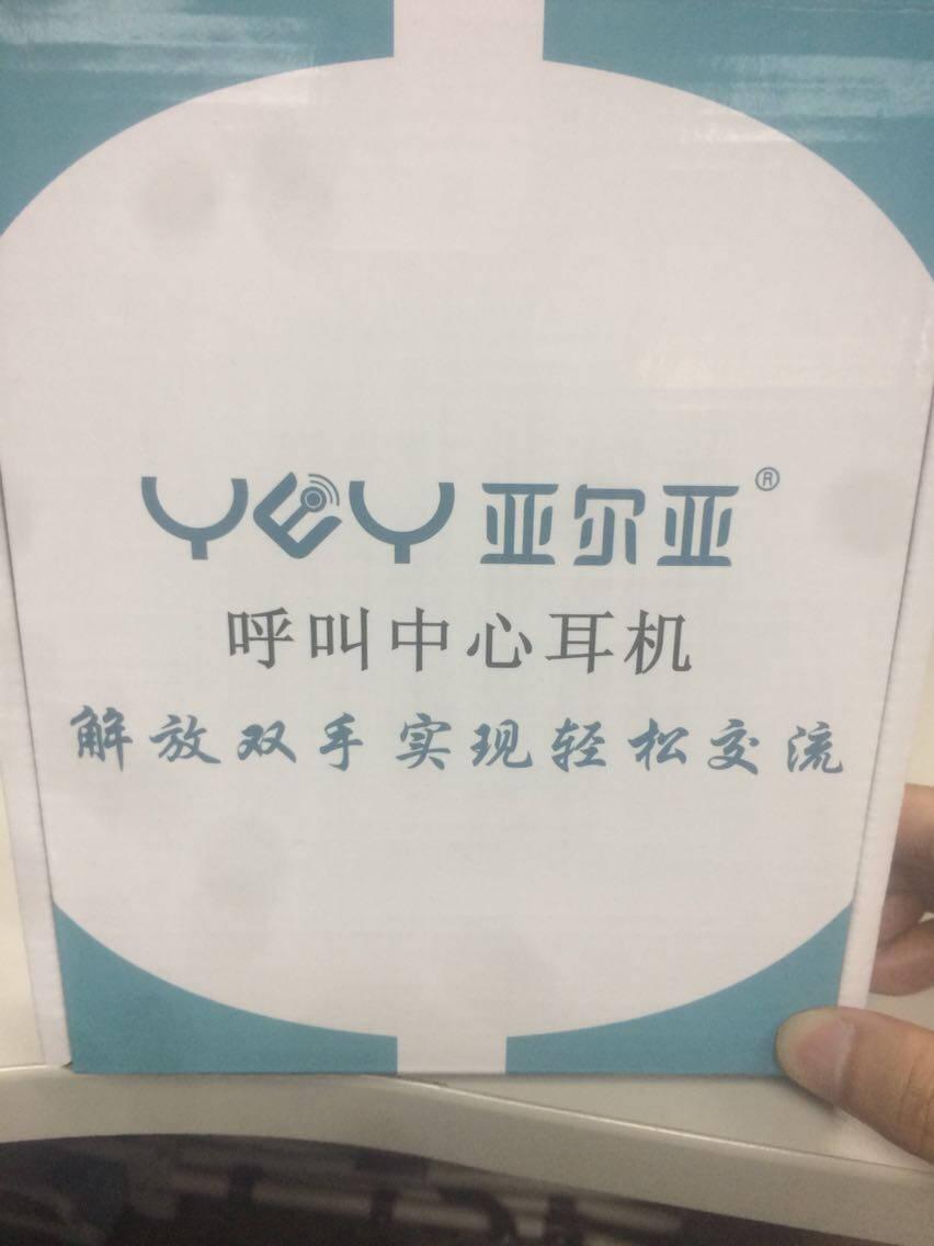 亚尔亚(YEY)VE-120头戴式呼叫中心话务耳机客服办公耳麦单耳适用于电话机固话水晶头耳机