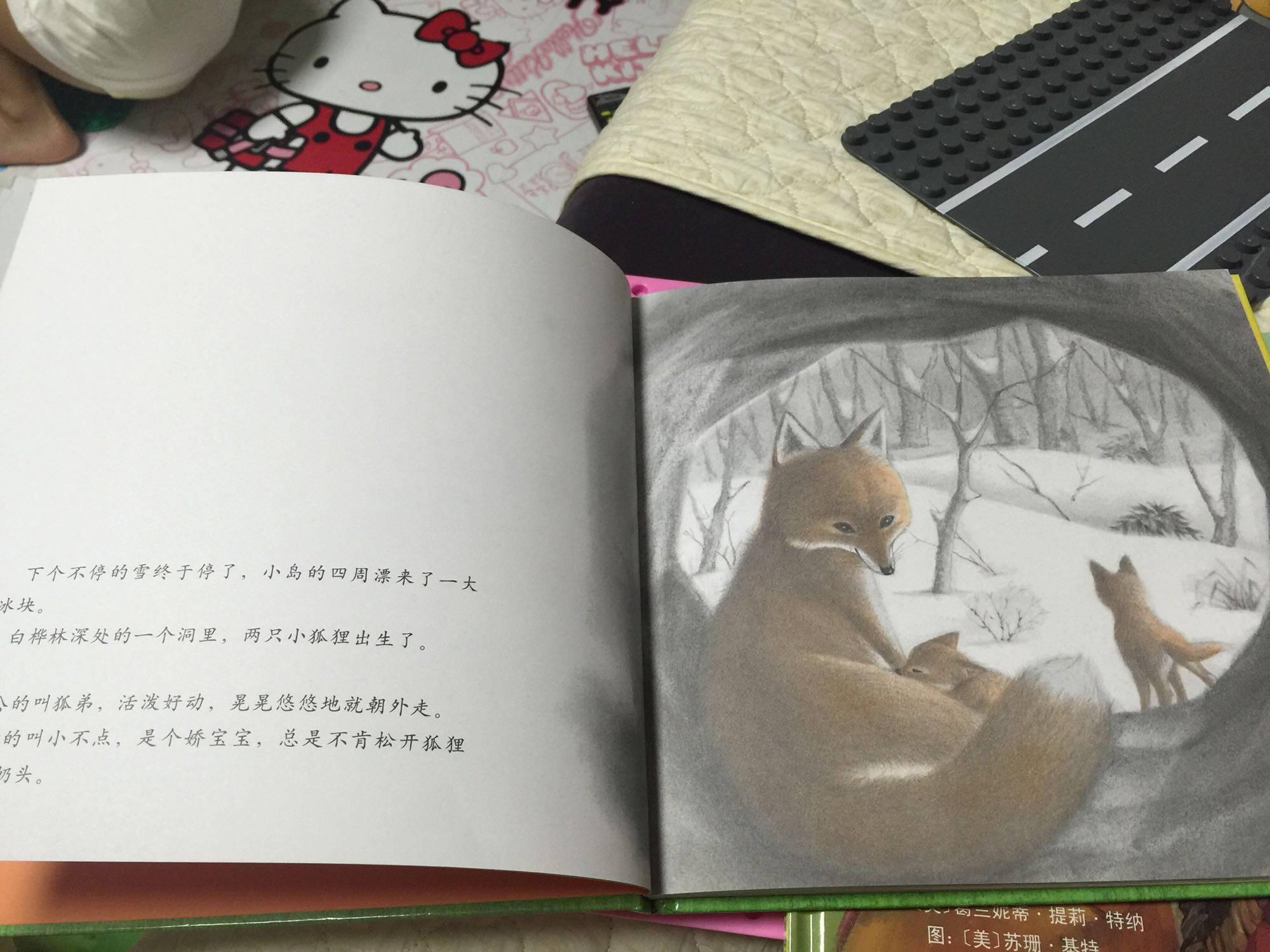 切洛努普的狐狸让人感到非常的伤感非常好的故事让人反思战争的残酷珍惜和平3-6岁(启发出品)