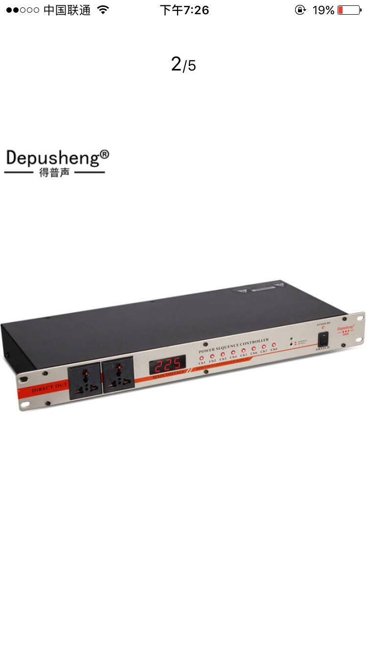 depusheng得普声D428A专业10路电源时序器美标国标舞台会议公共广播电源分配控制器D428A