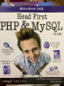 O'Reilly:Head First PHP & MySQL(中文版) 实拍图