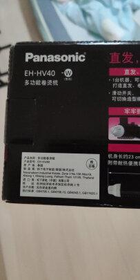 松下EH-HV40W495靠谱吗,定型效果好吗,美观大方吗?