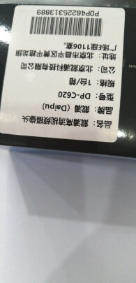 戴浦DP-C620怎么样呀,功能齐全吗?简单方便吗?