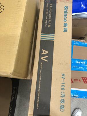 新科AV-106和威斯汀200W如何区别?功能哪个多?哪个音质出众