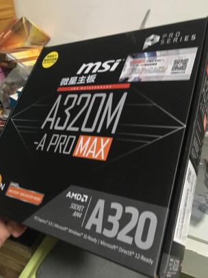 微星A320M-A PRO MAX好不好?稳定性够不够好?运行安静吗