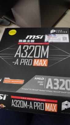 微星A320M-A PRO MAX究竟靠谱吗,兼容性够不够强?质量上乘吗?