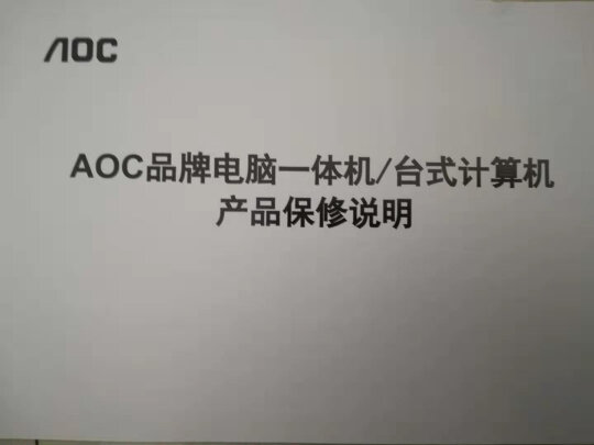 AOC A24734跟联想AIO520C究竟哪款好,哪个反应快,哪个运行稳定
