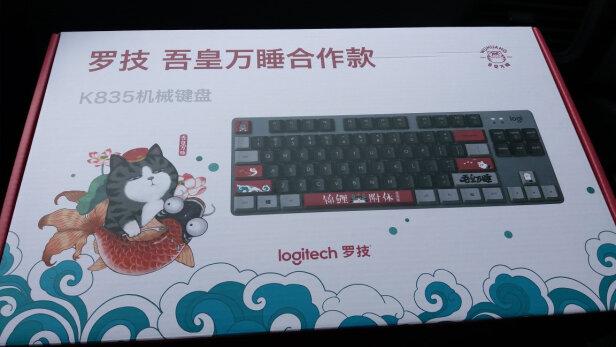 罗技K835到底怎么样,手感够好吗,倍感舒适吗?