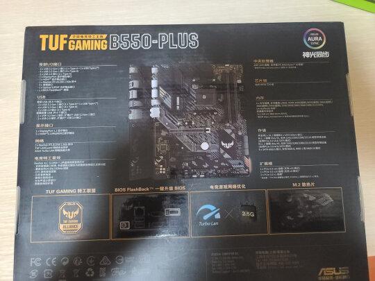 华硕TUF GAMING B550-PLUS好不好,做工扎实吗,运行超快吗?