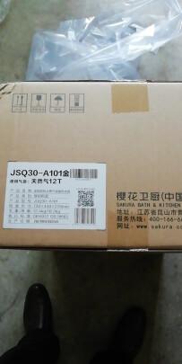 樱花JSQ30-A101香槟金好不好?出热水够快吗?外观漂亮吗