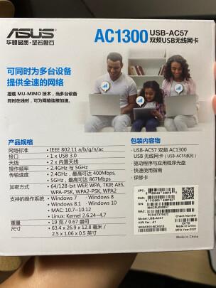 华硕USB-AC57好不好啊?速度快不快,小巧玲珑吗?