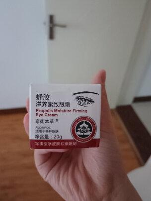 【专业评测】京卫本草蜂胶滋养紧致眼霜 北京国货护肤质量不好是否属实,评测质量差不差