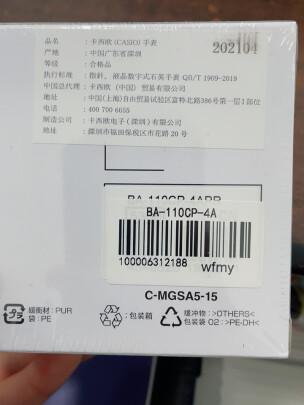 卡西欧BA-110CP-4A究竟怎么样?档次高不高,佩戴舒适吗