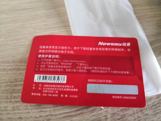 纽曼V03跟纽曼RV96区别大吗?灵敏度哪个高?哪个外观漂亮